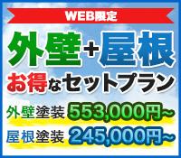 【WEB限定】外壁+屋根お得なセットプラン798,000円~
