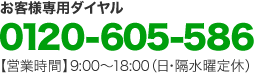 0120-605-586