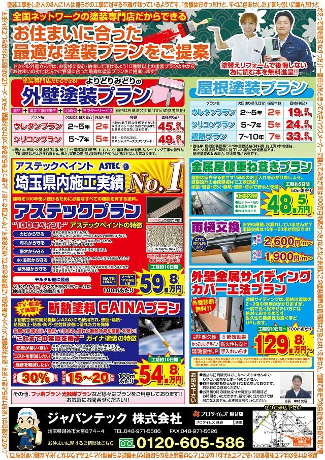 160828_プロ_b  サイト用サイズ
