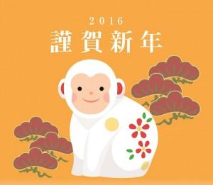 2016謹賀新年